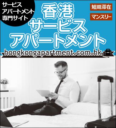 香港サービスアパートメント