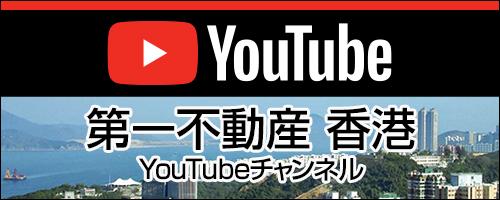第一不動産 香港 YouTubeチャンネル